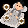 寝てる間にダニに噛まれた!痒みで眠れない!あなたなら、どうする?