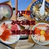 みなと食堂の漁師の漬丼