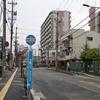 久宝寺コミセン前(八尾市)