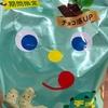 【チョコミン党】東ハト<キャラメルコーン チョコミント味>