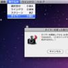 ☆グラブ☆Macのスクリーンキャプチャユーティリティ