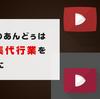 【youtuberの方向け】しゃちくのあんどぅは動画編集代行業を始めました【現役デザイナーが承ります】