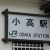 2016北海道・東日本パスの旅(4)小高駅にて