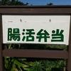 屋久島弁当三昧 第3回 コロナ流行期間中 特価 自然派和風弁当 長峰 のら