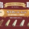 【高円寺フェスのお知らせ:追記】「ちくわンダーランド」テーマソングに参加しています!