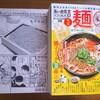 思い出食堂特別編集【麵】(少年画報社)