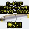 【DUEL】アピール&リアクションに特化したビッグベイト「ハードコア ニンジャトゥイッチングライダー 180SS」発売!