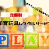 知育玩具が月額レンタル可能!0歳~3歳のおもちゃ選びで損しない方法