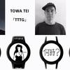 【デザイン配信】ミュージシャン TOWA TEI氏、現代美術作家 加賀美 健氏のデザインほかを追加!