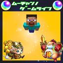 むーちゃんのゲームLIFE