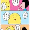 【子育て漫画】小学生における育児とハナビラウオ