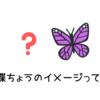 蝶ちょうの別名を調べてみた。【いろんなイメージ付き】