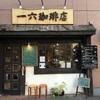 南口の本格喫茶!一六珈琲店(๑´•.̫ • `๑)