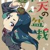 【kobo】14日新刊情報:「 雨天の盆栽  1巻」など、コミック14冊などが配信