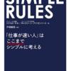 シンプルな状態作り > シンプルな行為 (シンプル・ルール)
