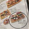 1月8日に「寿司の美登利」でランチをし、ライオンキングを観てきました。