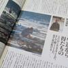 2004年、スマトラ島沖地震で発生した大津波から生還された岡島瑞徳さんの体験談…『動きの達人入門』を読む