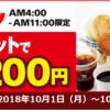 朝セブン!指定のパンとセブンカフェで、なんと200円~うほ!^^