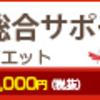 【エステサロン】クリニカルサロン シーズ・ラボ
