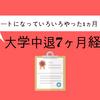 【大学中退レポート】ニート生活1か月経過!ゆるーく生活