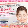 敏感肌に洗顔後のひと塗りでプルルン肌へ|肌のムズムズやヒリヒリからスベスベ肌に
