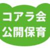 コアラ会 会員さん大募集!!