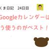 【たすくま日記】24日目 たすくまに連携するGoogleカレンダーのベストな利用方法
