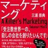 マーケティング×ミステリー×人間ドラマ=世界初の3次元小説!『殺し屋のマーケティング』