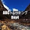 【ネパール】ABCトレッキング Day4
