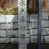 水戸藩邸跡@龍馬をゆく2020