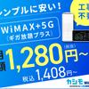 【一番安く】WiMAXを契約する方法 [カシモWiMAX] 〜単純に月額料金を安くしたい!〜 2018年春版