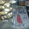 【川口千里ドラムセミナ― カウントダウンブログ2】DVD「川口千里 密着 age18-20~千里の道も一歩から メジャーの先へ~」入荷しました!!
