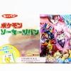 ポケモンパン6月の新商品 (2014年6月1日(日)発売)