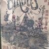 もう、一か月半くらい前のことですが。。。ヒグチユウコ展CIRCUSがすごく面白かった!