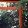 四国・九州ツーリング2018【4】宇佐神宮・平尾台・千仏鍾乳洞