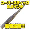 【一誠】一口サイズのスティックベイト「スーパースティック2.5インチ」に新色追加!