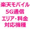 【楽天モバイル 5G】エリア、今後の5Gエリア拡大予定について。料金、5G対応機種、対応端末、iPhoneは使えるのか?など