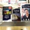 『火山で読み解く古事記の謎』、販売動向は「健闘中」!?