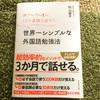 秋山燿平さんの外国語学習法を実践してみた