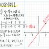 手書きの資料(中学生) 2016_11_03