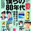 好きだけど、なんか・・・(゜д゜;)→No.28気分(だけ)は1980sナイト!