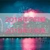 【2019年の目標】新年あけましておめでとうございます。