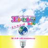 意志の強いラジオ!? 『エトラジっ!! キングカズの日篇』2/26本篇こちらっ!!