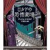 【サスペンスの古典(かもしれない)】『ロルドの恐怖劇場』【サクッと紹介】