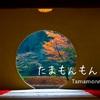 【ブログ】「たまもんもん日和。」1周年のお知らせ