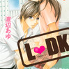 漫画【L・DK 4巻】ネタバレ無料 やっと柊聖が…