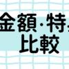 東方神起 LIVE TOUR2019 XV PREMIUM EDITION 金額・特典を比較してみた