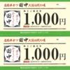 串カツ田中・優待券