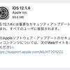 iOS12.1.4が配信開始 グループFaceTimeやLive Photosのバグ修正