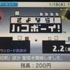 ニンテンドーeショップ更新!来週は3DSで仮面ライダーあつめにねむネコ!WiiUに狂気のシューティングゲーム降臨!